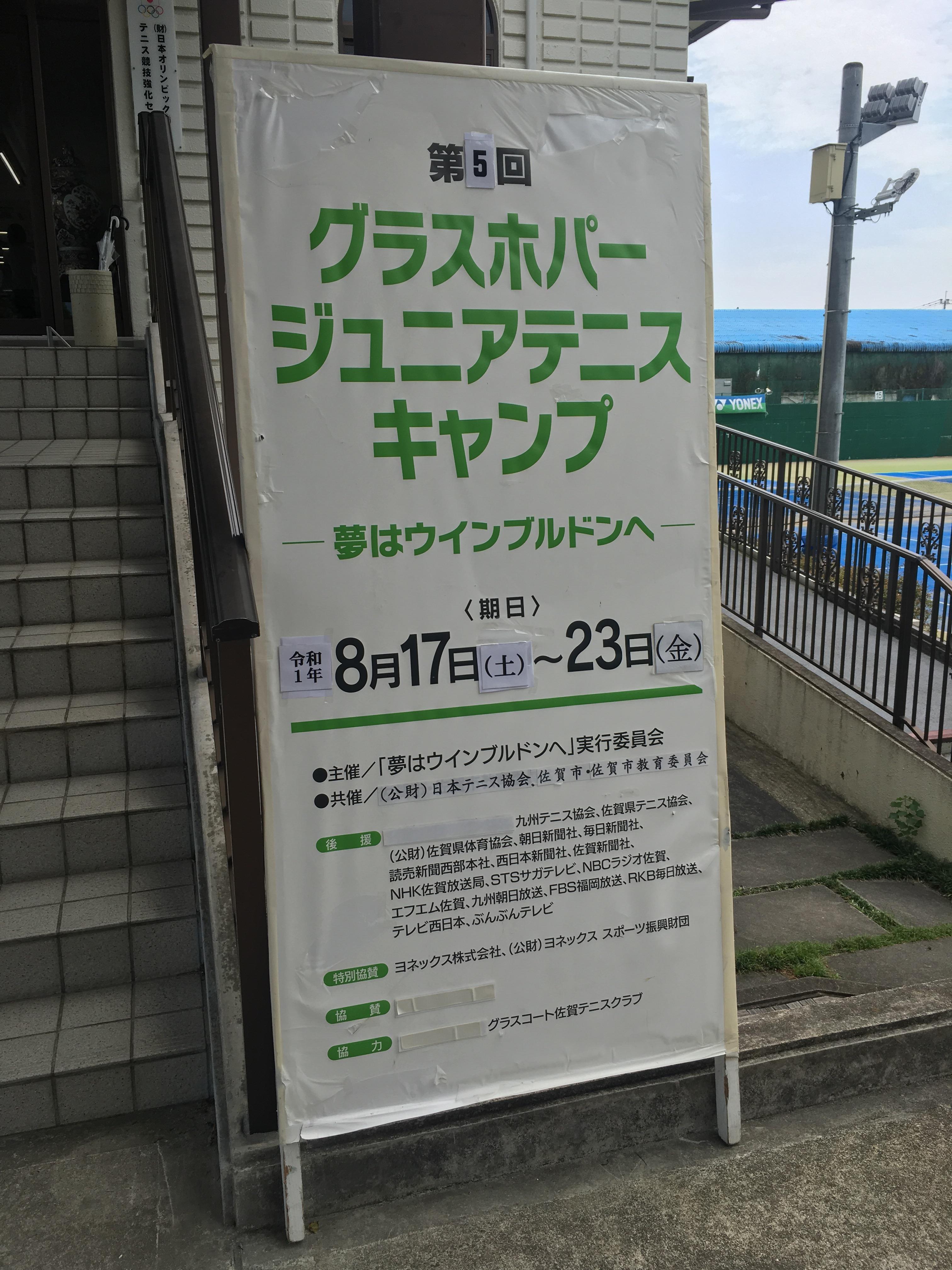 第5回 グラスホパージュニアテニスキャンプ DAY-1。【YUMI BLOG  いつも元気 ♪】